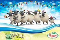 Ramy souhaite un «Aïd El-Adha Moubarak 2016» aux Algériens