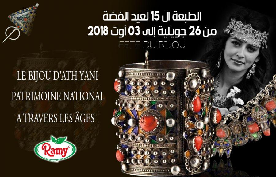 Ramy sponsorise la 15ème  édition de la fête du bijou pour la deuxième fois consécutive.