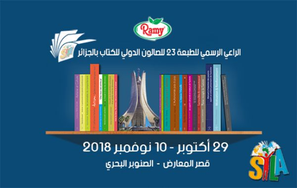 Ramy, partner of the 23rd edition of SILA 2018