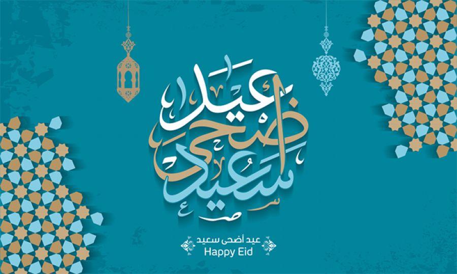 Le groupe Ramy souhaite Aïd Adha Moubarak aux Algériens.
