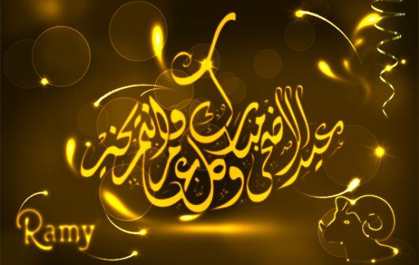 Ramy souhaite « AID EL ADHA Moubarak 2017 » à tous les Algériens