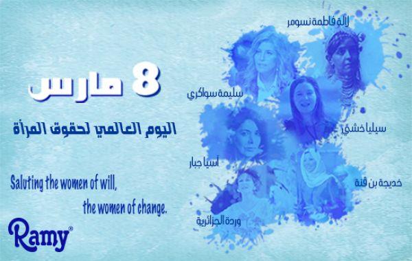 Le groupe Ramy souhaite une bonne fête à la gent féminine Algérienne.