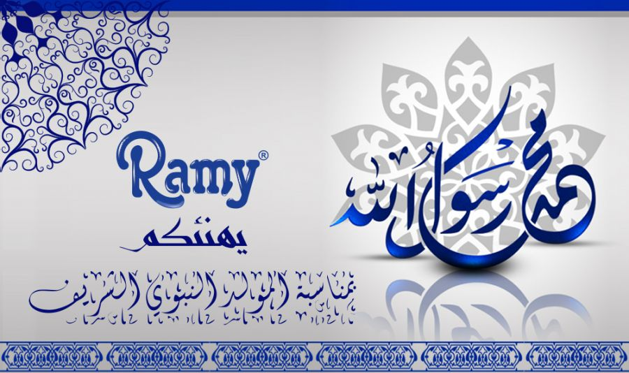La marque Ramy présente ses vœux du Mawlid Ennabaoui