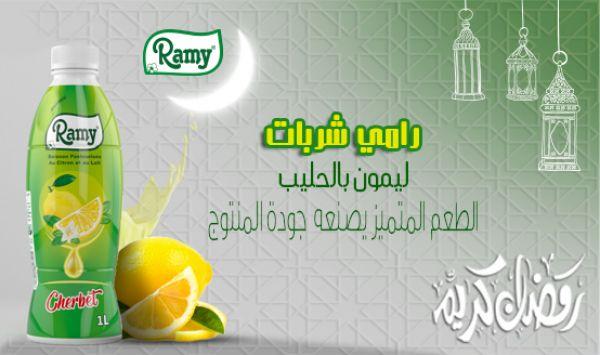 مجمع رامي يطلق منتوجا جديدا في شهر رمضان