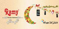 """RAMY organise un jeu-concours """"charekna aidek"""" sur facebook"""