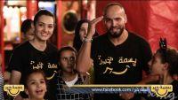Emission caritative durant le mois de ramadhan « بسمة خير »