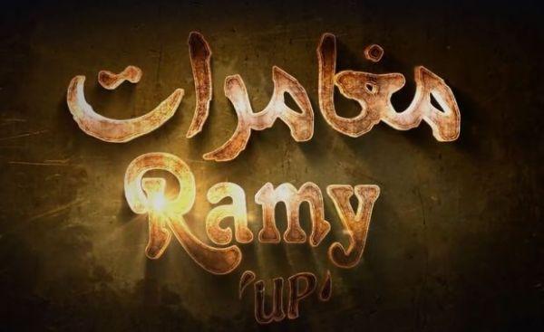 Les aventures de Ramy Up