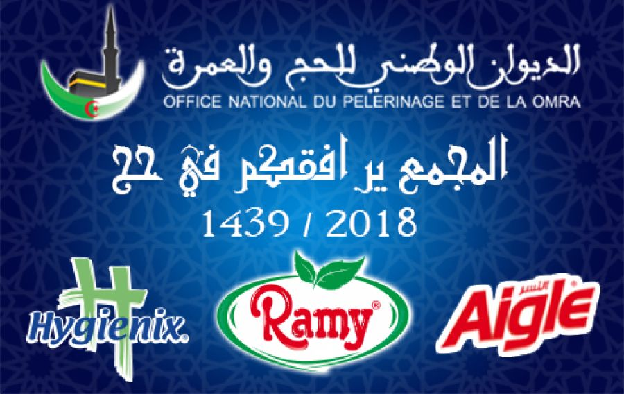 رامي يرافق الديوان الوطني للحج و العمرة لموسم حج2018
