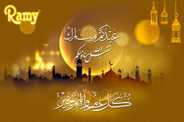 RAMY PRESENTS ITS VOWS TO THE ALGERIAN PEOPLE ON THE OCCASION OF EID EL FITR