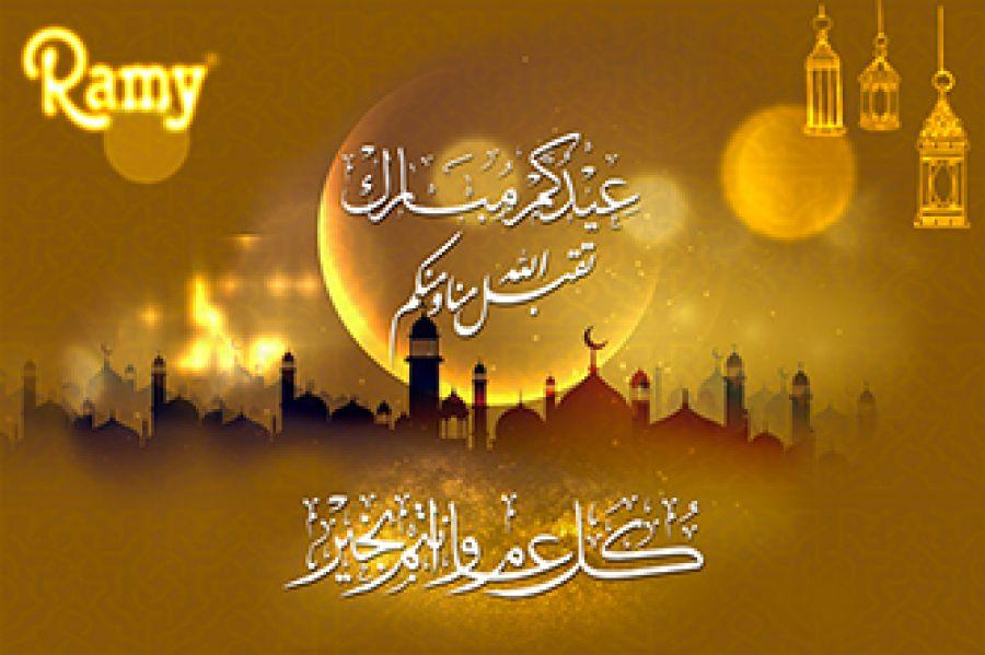 رامي يهنئ الشعب الجزائري بمناسبة عيد الفطر المبارك
