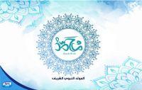 Le groupe Ramy félicite tous les Musulmans à l'occasion du « Mawlid Enabaoui Echarif ».