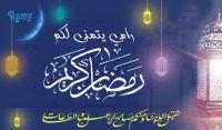 Ramy souhaite un « Ramadhan Karim » à tous les Algériens