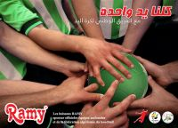 Ramy sponsor officiel de la Fédération Algérienne de Handball
